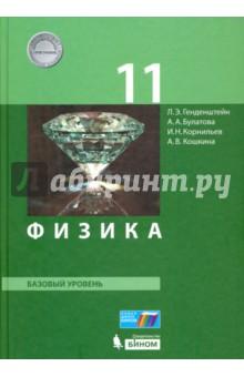 Физика. 11 класс. Учебник. Базовый уровень. ФГОС владимир берестецкий теоретическая физика том 4 квантовая электродинамика