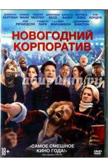 Новогодний корпоратив (DVD)