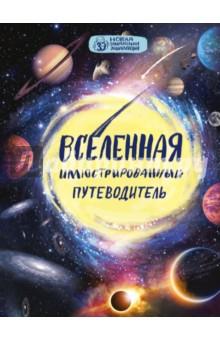 Купить Вселенная. Иллюстрированный путеводитель, Эксмо, Земля. Вселенная