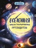 Вселенная. Иллюстрированный путеводитель