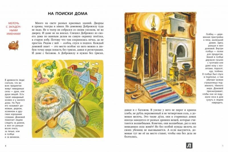 Иллюстрация 1 из 35 для Самый лучший дом на свете. Какие бывают жилища - Ольга Колпакова   Лабиринт - книги. Источник: Лабиринт