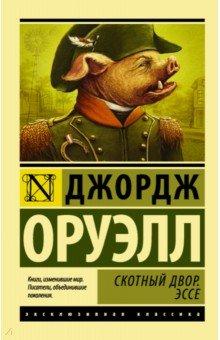 Обложка книги Скотный Двор. Эссе, Оруэлл Джордж