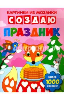 Создаю праздник. Книга-картинка феникс премьер почти неволшебные превращения книга для мам и дочерей