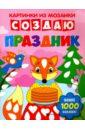 Разумовская Юлия Создаю праздник. Книга-картинка