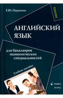 Английский язык для бакалавров экономических специальностей русская речевая культура иностранных бакалавров негуманитарных специальностей монография
