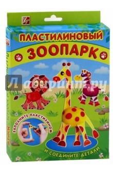Набор для творчества. Пластилиновый зоопарк Жираф (25С1540-08) наборы для творчества фабрика фантазий набор для создания фигурок из гипса на магнитах фрукты и овощи