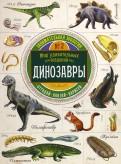 Занимательная зоология. Динозавры