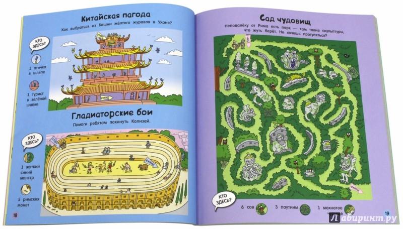 Иллюстрация 1 из 4 для Вокруг света за 80 лабиринтов   Лабиринт - книги. Источник: Лабиринт