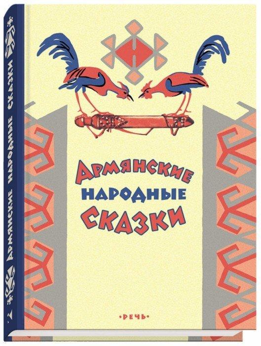 Иллюстрация 1 из 55 для Армянские сказки | Лабиринт - книги. Источник: Лабиринт