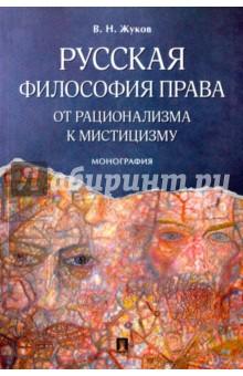 Русская философия права. От рационализма к мистицизму