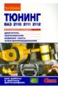 Тюнинг ВАЗ-2110,-2111,-2112. Иллюстрированное руководство