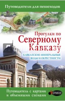 Прогулки по Северному Кавказу томсон д прогулки по барселоне