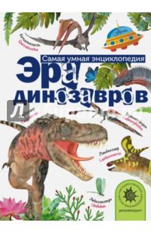 Эра динозавров рисуем 50 динозавров и других доисторических