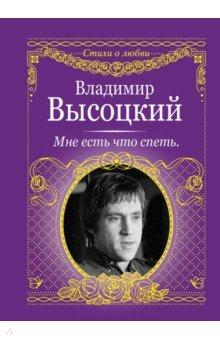 Высоцкий Владимир Семенович » Мне есть что спеть