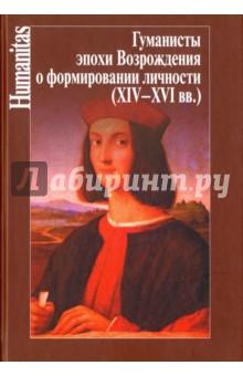Гуманисты эпохи Возрождения о формировании личности (XIV-XVI вв.) от Лабиринт