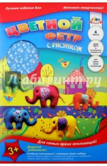 Фетр цветной с рисунком Слоники (4 листа, 4 цвета) (С3645-02) цветной мягкий пластик с блестками золотая рыбка 4 листа 4 цвета