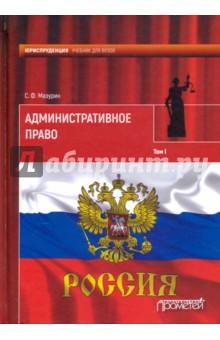 Административное право. Учебник для вузов. В 2-х томах. Том 1