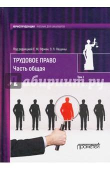 Трудовое право. Учебник для бакалавров. В 2-х томах. Том 1. Часть общая