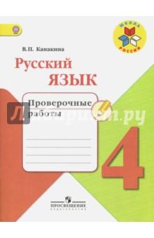 Русский язык. 4 класс. Проверочные работы. ФГОС  михайлова с русский язык 4 класс проверочные работы