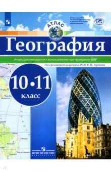 География. 10-11 классы. Атлас география 10 11 классы атлас