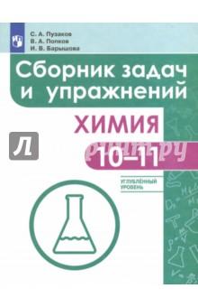 Химия. 10-11 класс. Сборник задач и упражнений. Углубленный уровень
