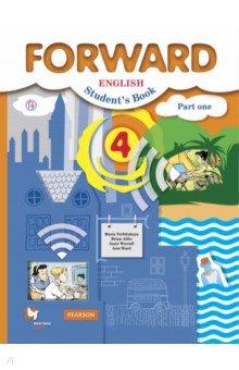 английский язык 4 класс учебник вербицкой ответы