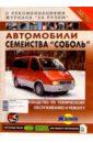 Автомобили семейства Соболь. Руководство по техническому обслуживанию и ремонту