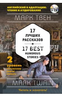 17 Best Humorous. Уровень 2 (+СD) книги эксмо разговорный английский английские нравы и обычаи сd