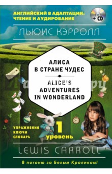 Alice's Adventures in Wonderland. Уровень 1 (+CD) alice s adventures in wonderland уровень 1 cd