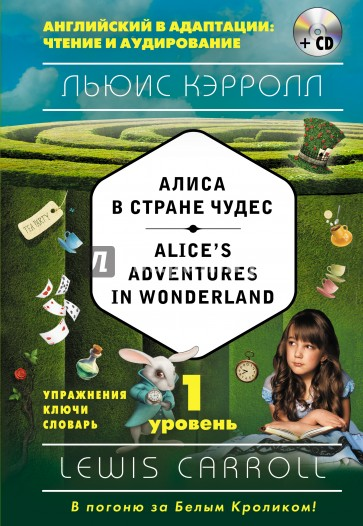 Alice's Adventures in Wonderland. Уровень 1 (+CD), Кэрролл Льюис