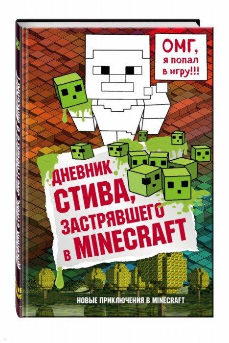 Иллюстрация 1 из 24 для Дневник Стива, застрявшего в Minecraft | Лабиринт - книги. Источник: Лабиринт