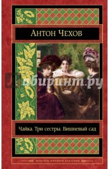Чайка. Три сестры. Вишневый сад книги эксмо чайка три сестры вишневый сад