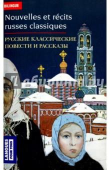 Nouvelles et Recits Russes Classiques guy de maupassant contes et nouvelles choisis