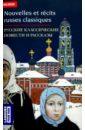Nouvelles et Recits Russes Classiques benedictus de spinoza uvres de spinoza volume 1