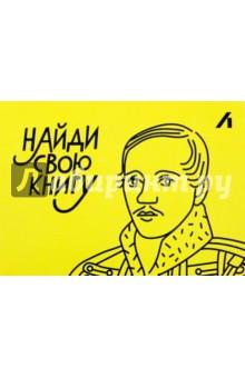 Подарочный сертификат на сумму 500 руб. Лермонтов