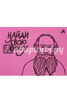 Подарочный сертификат на сумму 1000 руб. Толстой скидка