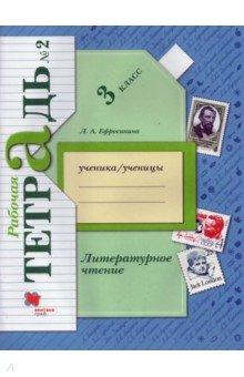 Литературное чтение. 3 класс. Рабочая тетрадь. В 2-х частях. Часть 2. ФГОС люстры