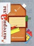 Математика. 4 класс. Дидактические материалы. В 2-х частях. Часть 2. ФГОС