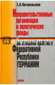 Неправительственные организации и политические фонды во внешней политике ФРГ дарья буданова нато и ес во внешней политике польши в 1989 2005 годах