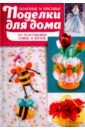 Полезные и красивые поделки для дома из пластиковых ложек, Репьева Татьяна