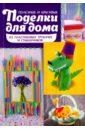 Полезные и красивые поделки для дома из пластиковых трубочек, Бондарева Марго