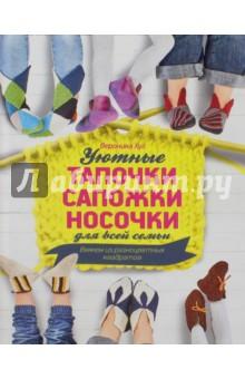 Уютные тапочки, сапожки, носочки для всей семьи хамидова в носочки и гольфы своими руками
