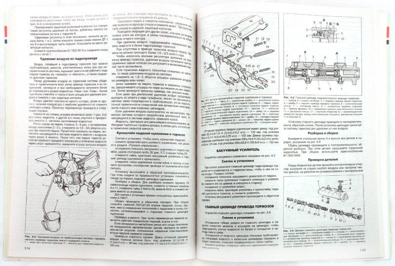 Иллюстрация 1 из 4 для Автомобили семейства ВАЗ-2104,-2105. Руководство по техническому обслуживанию и ремонту - Косарев, Козлов | Лабиринт - книги. Источник: Лабиринт