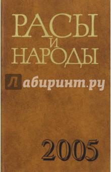 Расы и народы. Выпуск 31/2005 боглачев с первые фотографы кавказа