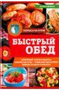 Быстрый обед, Ивченко Зоряна