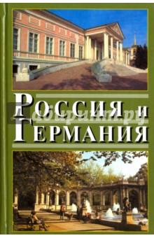 Россия и Германия. Выпуск 4. 2007 год