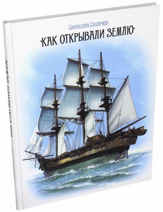Иллюстрация 1 из 41 для Как открывали Землю - Святослав Сахарнов | Лабиринт - книги. Источник: Лабиринт