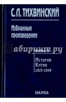 Избранные произведения. В 5-ти книгах. Книга 3. История Китая. 1919-1949