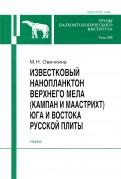 Труды Палеонтологического.института. Т.288. Известковый нанопланктон верхнего мела