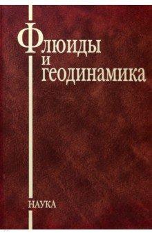 Флюиды и геодинамика. Материалы Всероссийского симпозиума